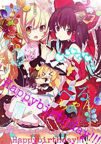 1日早いけどHappybirthday!!!(((盛りすぎたwの画像(#HAPPYBIRTHDAYに関連した画像)