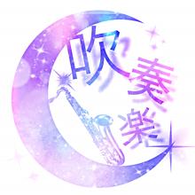 (´ - ω - `)🦄💭💗の画像(吹奏楽 アイコンに関連した画像)