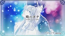 暁のヨナ/スウォン&ハクの画像(暁のヨナ ハクに関連した画像)
