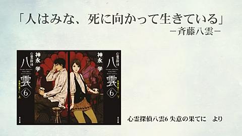 心霊探偵八雲/斉藤八雲のセリフの画像(プリ画像)