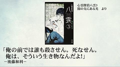 心霊探偵八雲/後藤和利刑事のセリフの画像(プリ画像)