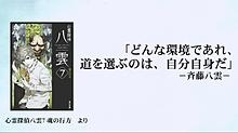 心霊探偵八雲/斉藤八雲のセリフ プリ画像
