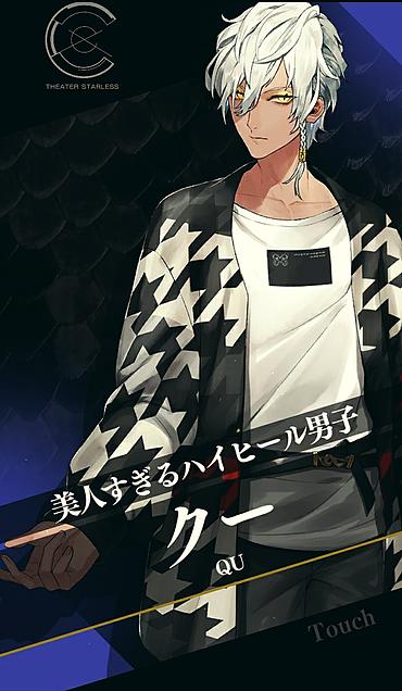 BLACK STAR/クー(cv.小林ゆう)の画像(プリ画像)