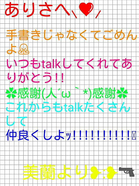 ありさへ!!の画像(プリ画像)