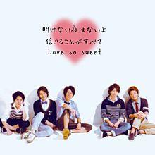嵐×Love so sweet *嵐、剣城loveさんリク*の画像