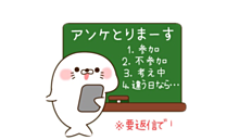 行事参加アンケート プリ画像