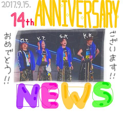 NEWS 14TH ANNIVERSARYの画像(プリ画像)
