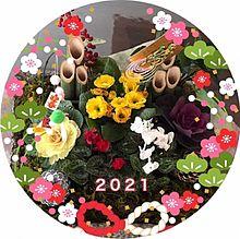 迎春 2021…2 プリ画像