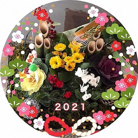 迎春 2021…2の画像(プリ画像)
