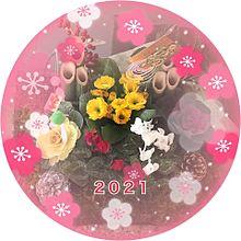 迎春 2021…3 プリ画像