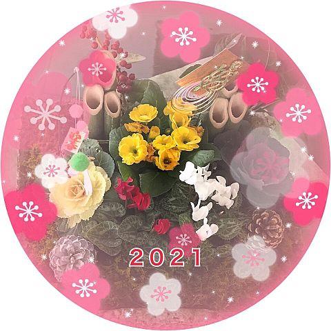 迎春 2021…3の画像(プリ画像)