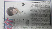 山田涼介 情報の画像(森光子に関連した画像)