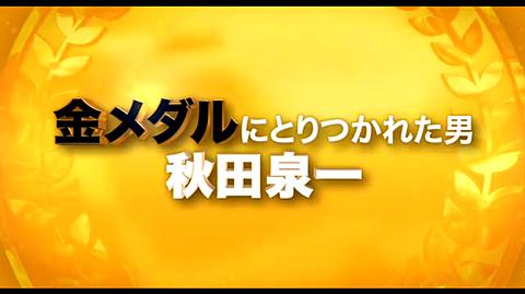 金メダル男の画像(プリ画像)