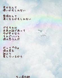 ちぃの画像(愛情狂現に関連した画像)