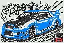 3DSゲームメモで描いてみたGT-Rの画像(プリ画像)