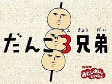 だんご三兄弟の画像(プリ画像)