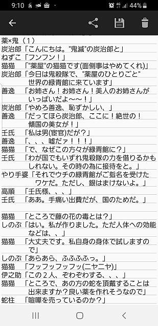 薬×鬼の画像(プリ画像)