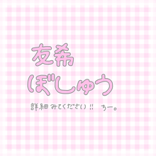 (♡)しめきりましたの画像(登坂広臣/岩田剛典に関連した画像)