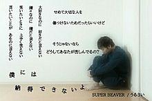 SUPER BEAVERの画像(プリ画像)