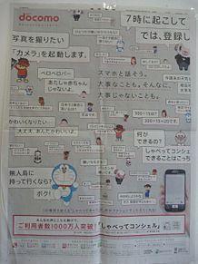 この前の新聞の画像(加藤茶に関連した画像)
