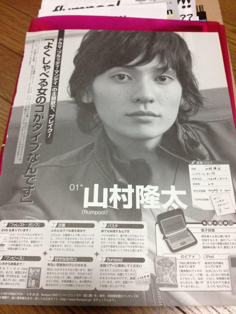 山村隆太の画像 p1_29