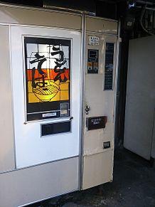 あるうどん屋自販機で安い値段で・・・・の画像(安いに関連した画像)