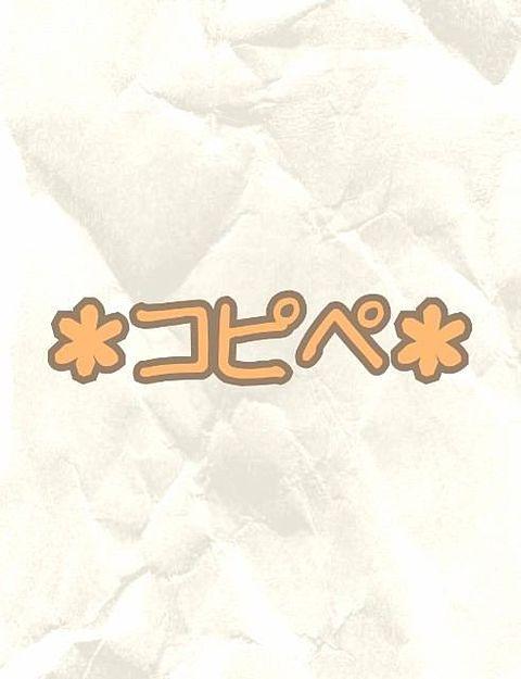 コピペ集の画像(プリ画像)
