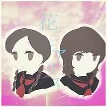 花とアリスの画像(鈴木杏に関連した画像)