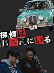 探偵はBARにいる 大泉洋 松田龍平 プリ画像