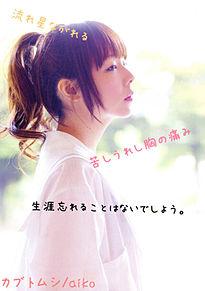 カブトムシ/aikoの画像(プリ画像)
