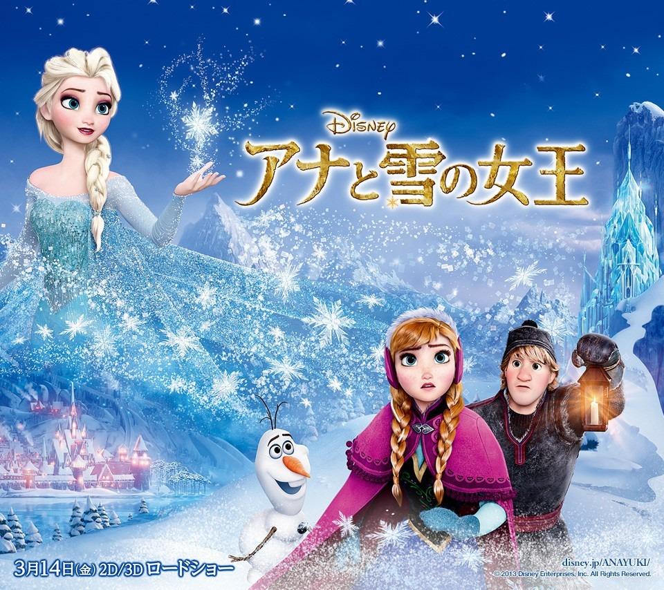 アナと雪の女王の画像 p1_31