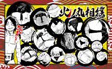 火ノ丸相撲の画像(火ノ丸相撲に関連した画像)