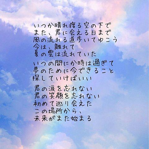 いつか 晴れ渡る 空 の 下 で 歌詞