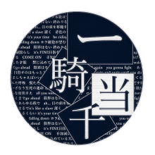 保存→ポチ→説明文の画像(一騎当千に関連した画像)