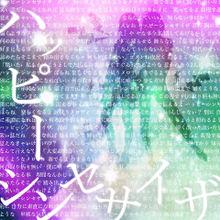 保存→ポチ→説明文の画像(ハッピーシンセサイザに関連した画像)