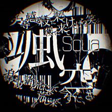 颯空 × ホワイトハッピーの画像(ホワイトハッピーに関連した画像)