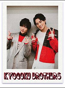 京極兄弟 プリ画像