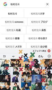 松村北斗とか、SixTONES関連のこと打ったらふって来る~♡♡の画像(ボードに関連した画像)