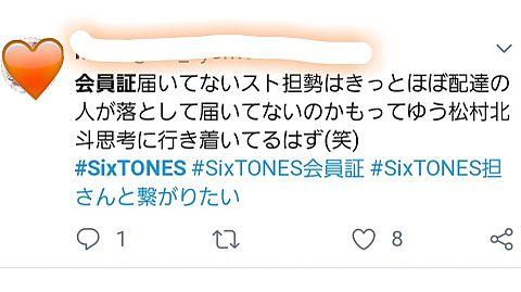会員 証 Sixtones