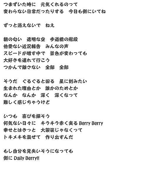i☆Ris「Daily Berry!」の画像(プリ画像)