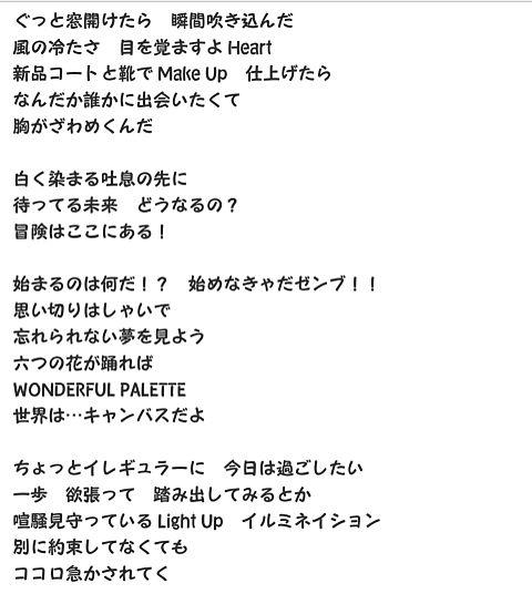 i☆Ris「Wonderful palette」の画像(プリ画像)