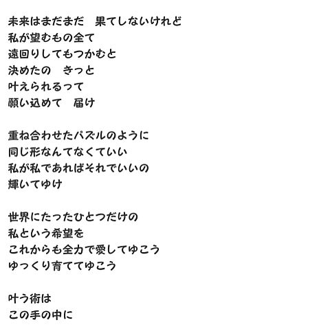 i☆Ris「パズル」の画像(プリ画像)
