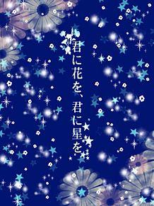 君に花を、君に星をの画像(プリ画像)