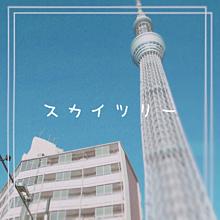 the Tokyoスカイツリーの画像(#カイに関連した画像)