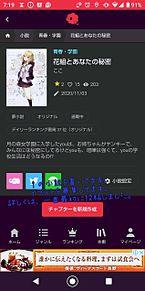 プリ小説宣伝の画像(宣伝に関連した画像)