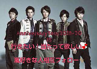 嵐AnniversaryTourの画像(プリ画像)