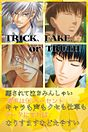 TRICK、FAKE、or TRUTH プリ画像