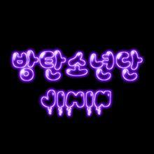BTS ジミン ネオン プリ画像