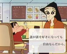 クレヨンしんちゃんの画像(おねいさんに関連した画像)