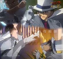 紺青の拳〜の画像(名探偵コナンに関連した画像)